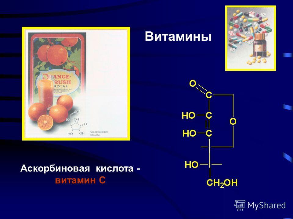 Неорганические кофакторы - ионы металлов : Zn 2+, Mg 2+, Mn 2+, Fe 2+, Cu 2+, K +, Na + Типы кофакторов Органические кофакторы - коферменты, большая часть образуется из витаминов