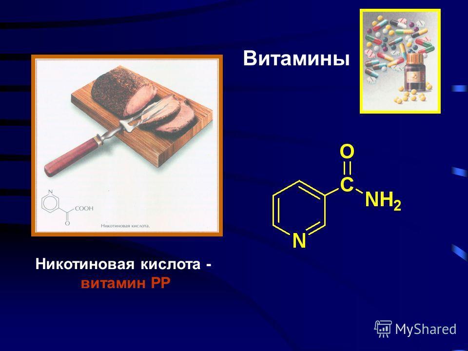 Витамины Тиамин - витамин В 1