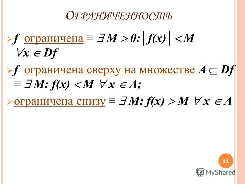 О ГРАНИЧЕННОСТЬ f ограничена M 0:f(x) M x Df f ограничена сверху на множестве A Df M: f(x) M x A; ограничена снизу M: f(x) M x A 11
