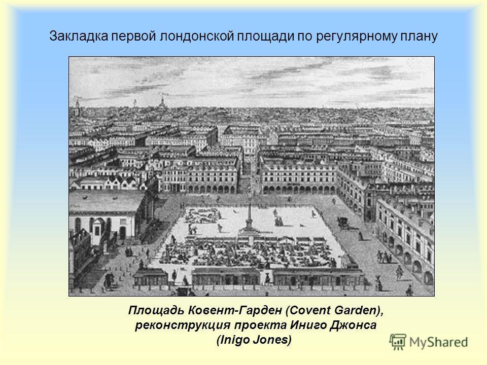 Закладка первой лондонской площади по регулярному плану Площадь Ковент-Гарден (Covent Garden), реконструкция проекта Иниго Джонса (Inigo Jones)