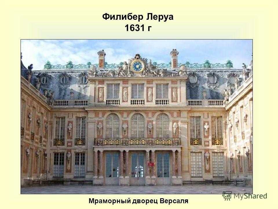 Филибер Леруа 1631 г Мраморный дворец Версаля