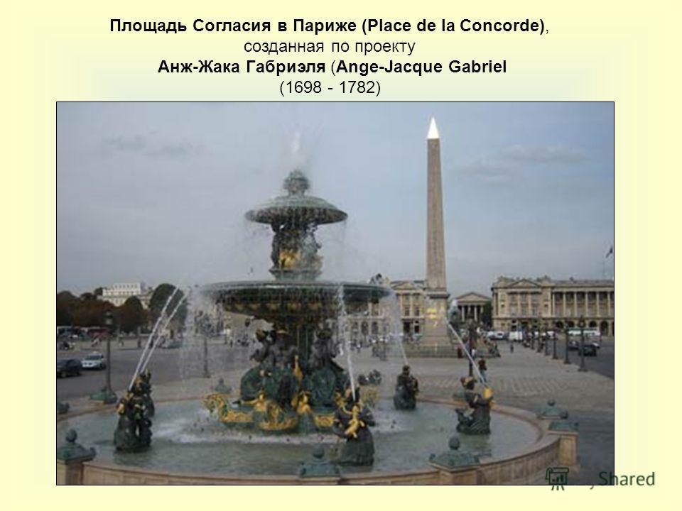 Площадь Согласия в Париже (Place de la Concorde), созданная по проекту Анж-Жака Габриэля (Ange-Jacque Gabriel (1698 - 1782)
