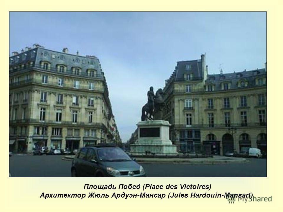 Площадь Побед (Place des Victoires) Архитектор Жюль Ардуэн-Мансар (Jules Hardouin-Mansart)
