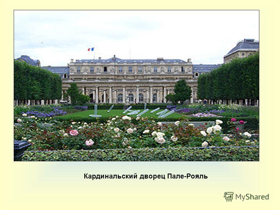 Кардинальский дворец Пале-Рояль