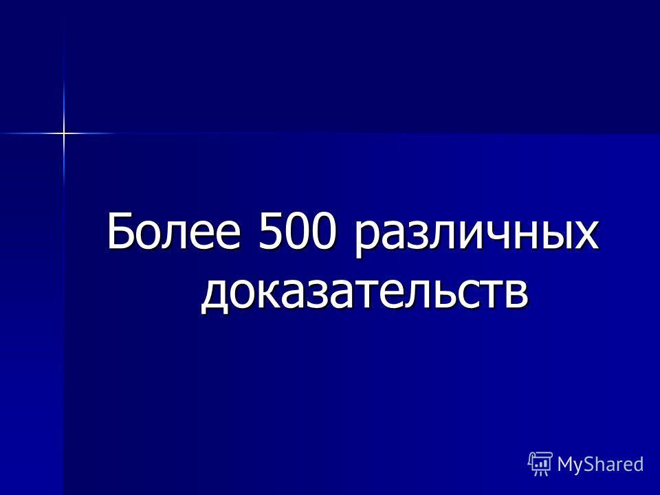 Более 500 различных доказательств