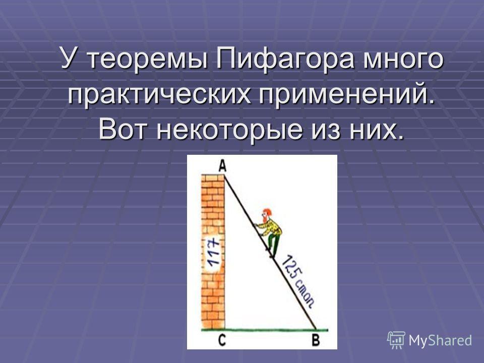 У теоремы Пифагора много практических применений. Вот некоторые из них.