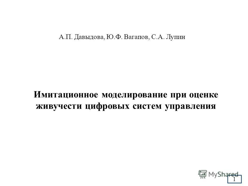 Имитационное моделирование при оценке живучести цифровых систем управления А.П. Давыдова, Ю.Ф. Вагапов, С.А. Лупин 1