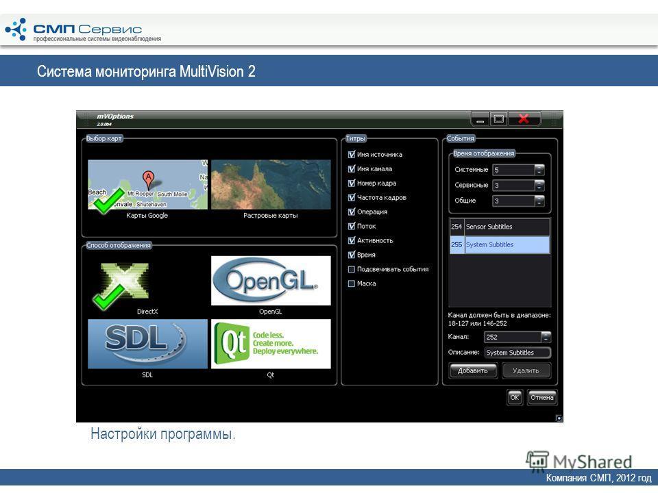Система мониторинга MultiVision 2 Компания СМП, 2012 год Настройки программы.