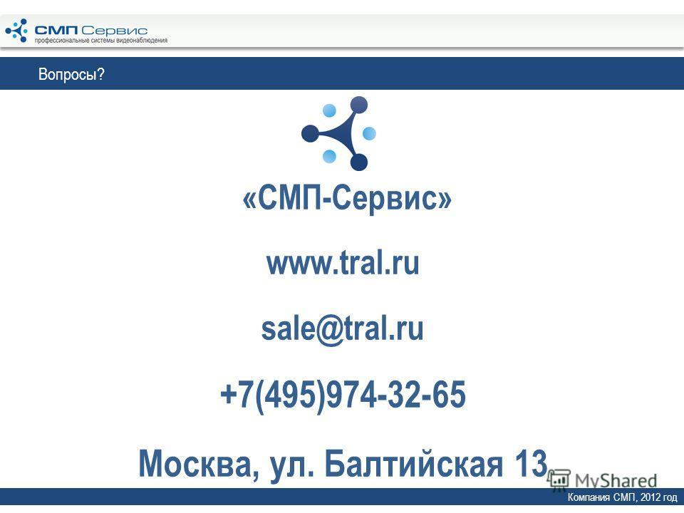 Компания СМП, 2012 год Вопросы? «СМП-Сервис» www.tral.ru sale@tral.ru +7(495)974-32-65 Москва, ул. Балтийская 13