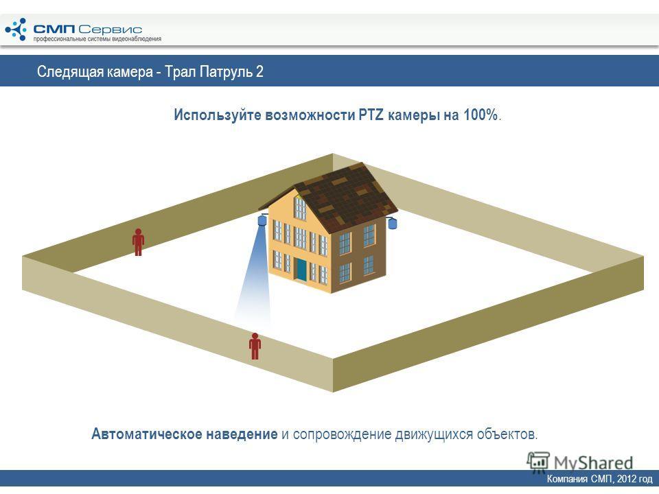 Следящая камера - Трал Патруль 2 Компания СМП, 2012 год Автоматическое наведение и сопровождение движущихся объектов. Используйте возможности PTZ камеры на 100%.
