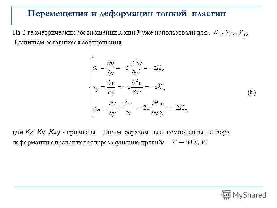 Перемещения и деформации тонкой пластин Из 6 геометрических соотношений Коши 3 уже использовали для. Выпишем оставшиеся соотношения (6) где Kx, Ky, Kxy - кривизны. Таким образом, все компоненты тензора деформации определяются через функцию прогиба