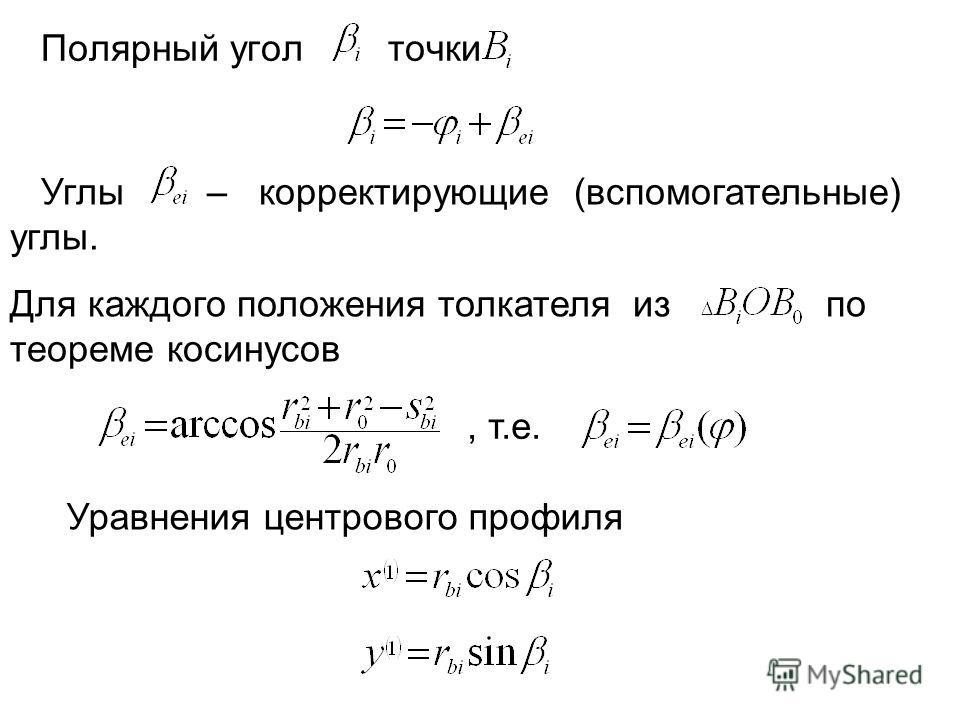 Полярный угол точки Углы – корректирующие (вспомогательные) углы. Для каждого положения толкателя из по теореме косинусов, т.е. Уравнения центрового профиля