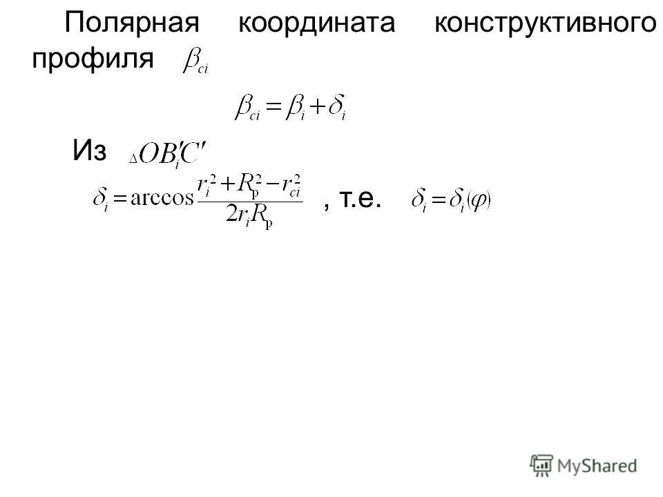 Полярная координата конструктивного профиля Из, т.е.