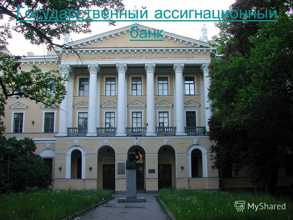 Государственный ассигнационный банк