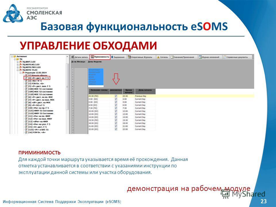 23 УПРАВЛЕНИЕ ОБХОДАМИ Базовая функциональность eSOMS Информационная Система Поддержки Эксплуатации (eSOMS) ПРИМИНИМОСТЬ Для каждой точки маршрута указывается время её прохождения. Данная отметка устанавливается в соответствии с указаниями инструкции