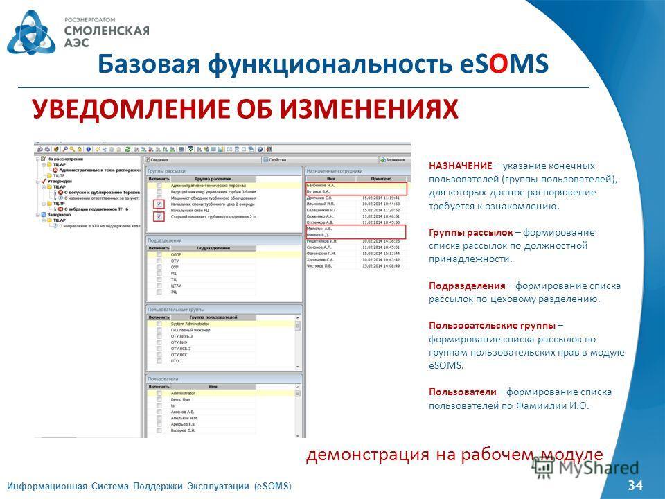 34 демонстрация на рабочем модуле НАЗНАЧЕНИЕ – указание конечных пользователей (группы пользователей), для которых данное распоряжение требуется к ознакомлению. Группы рассылок – формирование списка рассылок по должностной принадлежности. Подразделен