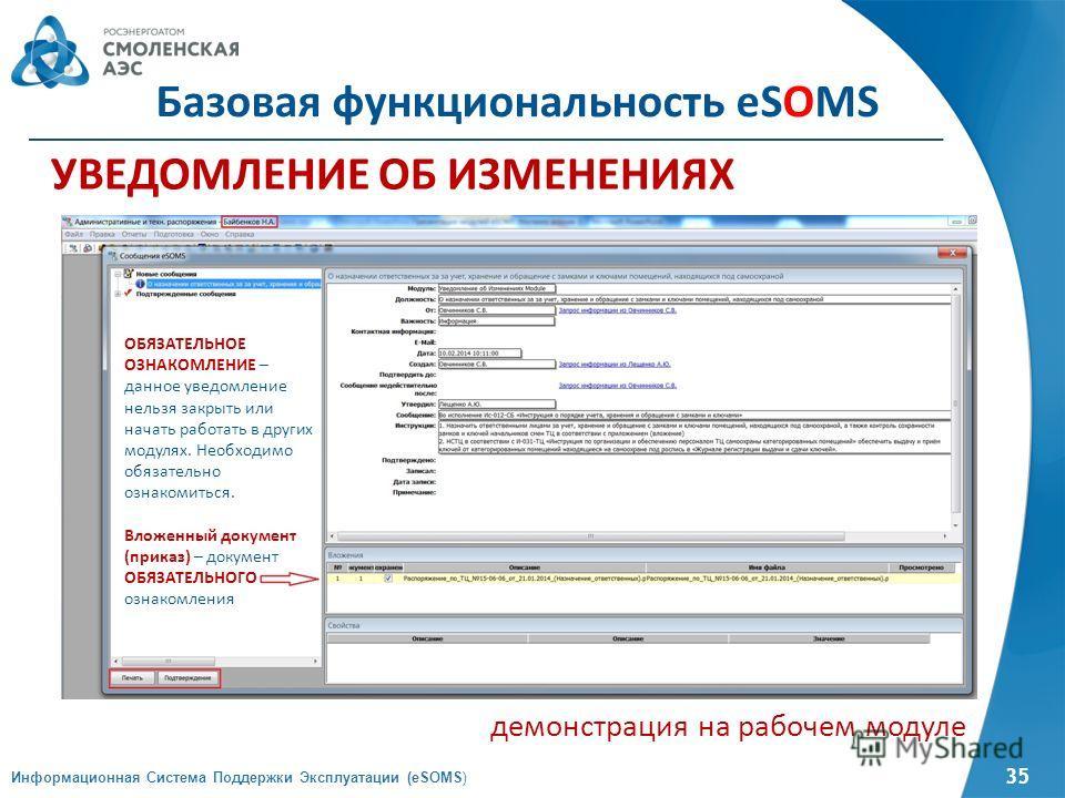35 демонстрация на рабочем модуле ОБЯЗАТЕЛЬНОЕ ОЗНАКОМЛЕНИЕ – данное уведомление нельзя закрыть или начать работать в других модулях. Необходимо обязательно ознакомиться. Вложенный документ (приказ) – документ ОБЯЗАТЕЛЬНОГО ознакомления Базовая функц
