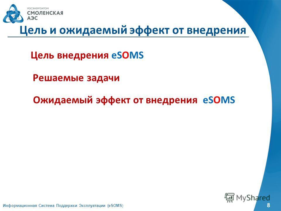 8 Информационная Система Поддержки Эксплуатации (eSOMS) Цель и ожидаемый эффект от внедрения Цель внедрения eSOMS Решаемые задачи Ожидаемый эффект от внедрения eSOMS