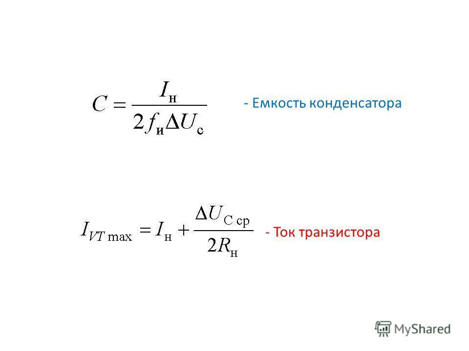 - Емкость конденсатора - Ток транзистора