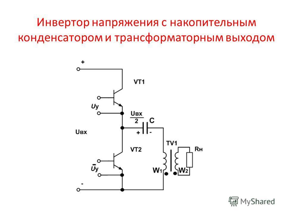 Инвертор напряжения с накопительным конденсатором и трансформаторным выходом