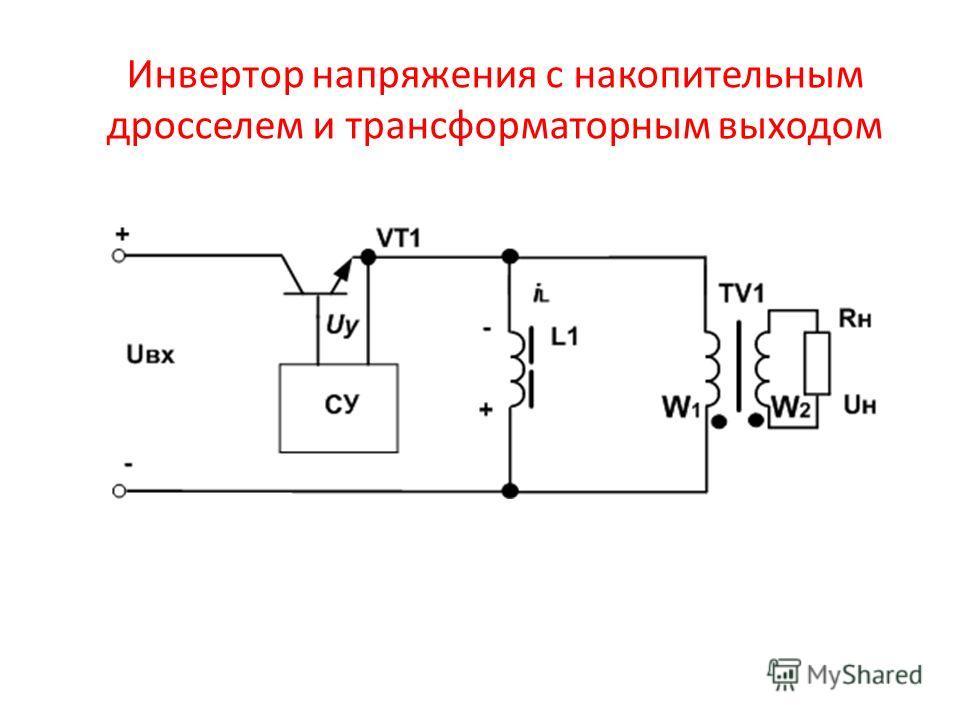 Инвертор напряжения с накопительным дросселем и трансформаторным выходом