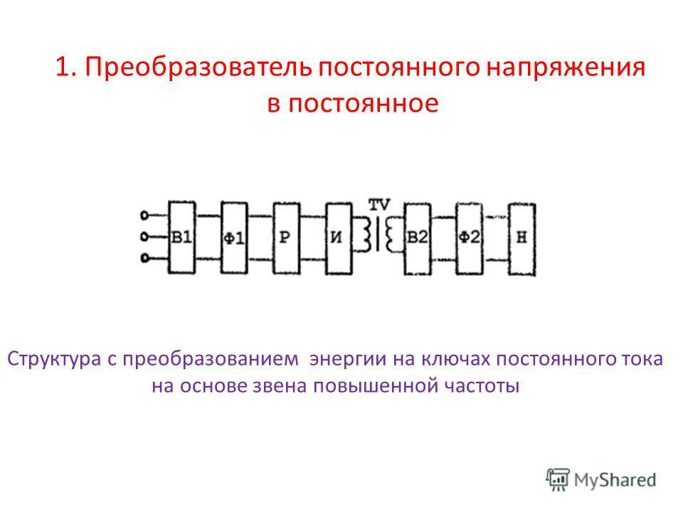 Структура с преобразованием энергии на ключах постоянного тока на основе звена повышенной частоты 1. Преобразователь постоянного напряжения в постоянное