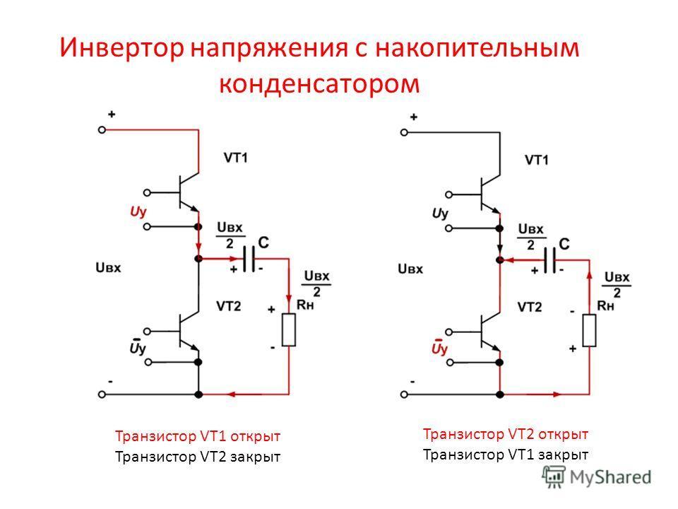 Инвертор напряжения с накопительным конденсатором Транзистор VT1 открыт Транзистор VT2 закрыт Транзистор VT2 открыт Транзистор VT1 закрыт