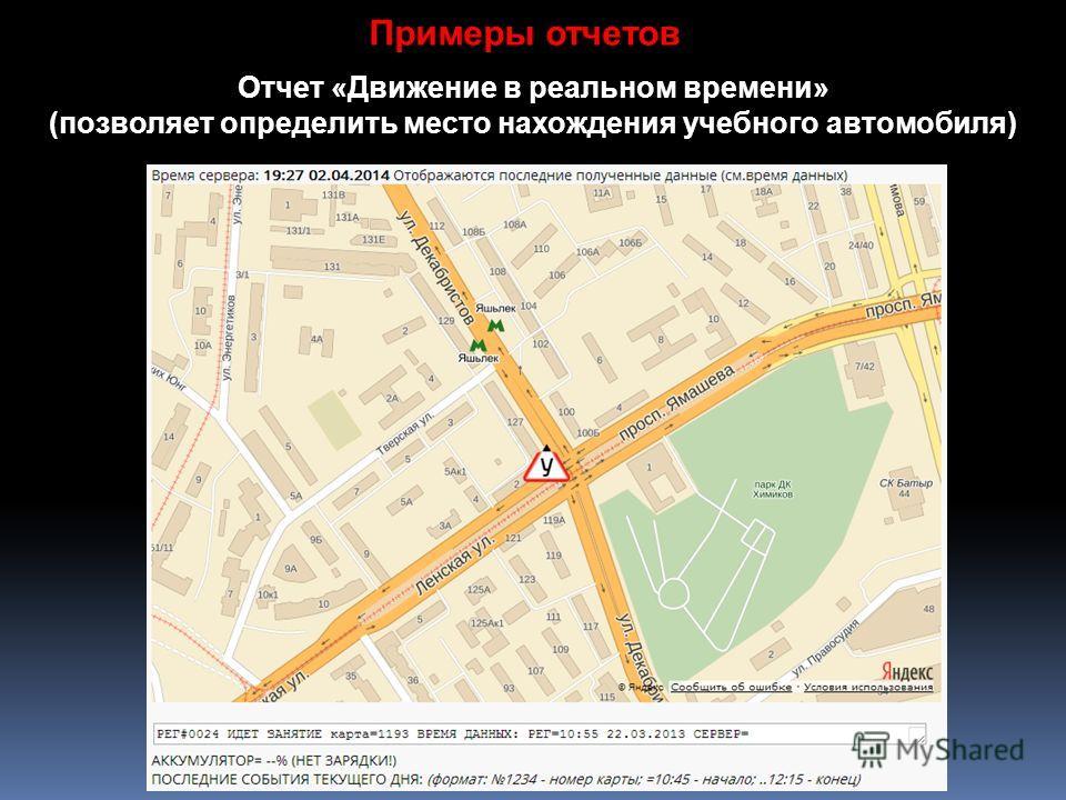 Отчет «Движение в реальном времени» (позволяет определить место нахождения учебного автомобиля)