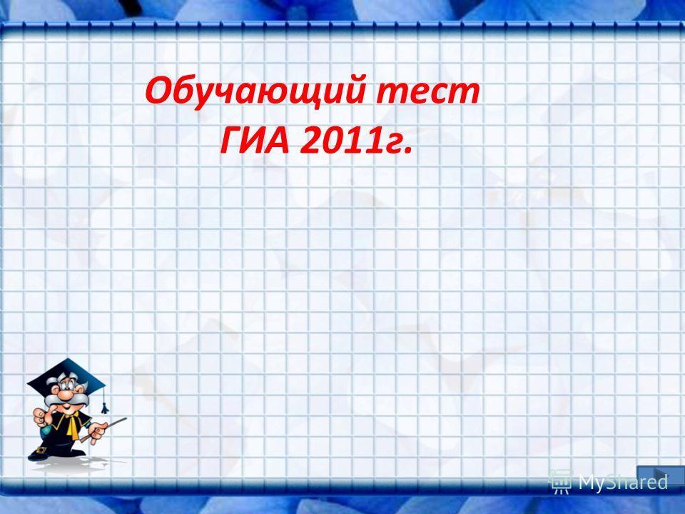Обучающий тест ГИА 2011 г.