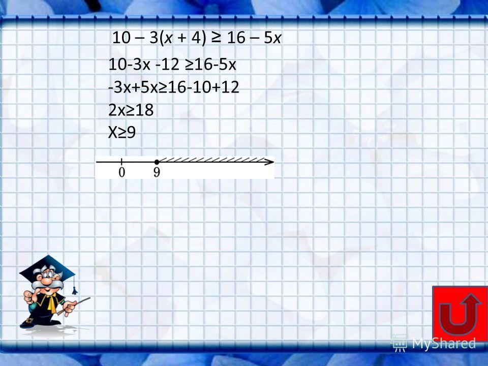 10 – 3(х + 4) 16 – 5 х 10-3x -12 16-5x -3x+5x16-10+12 2x18 X9