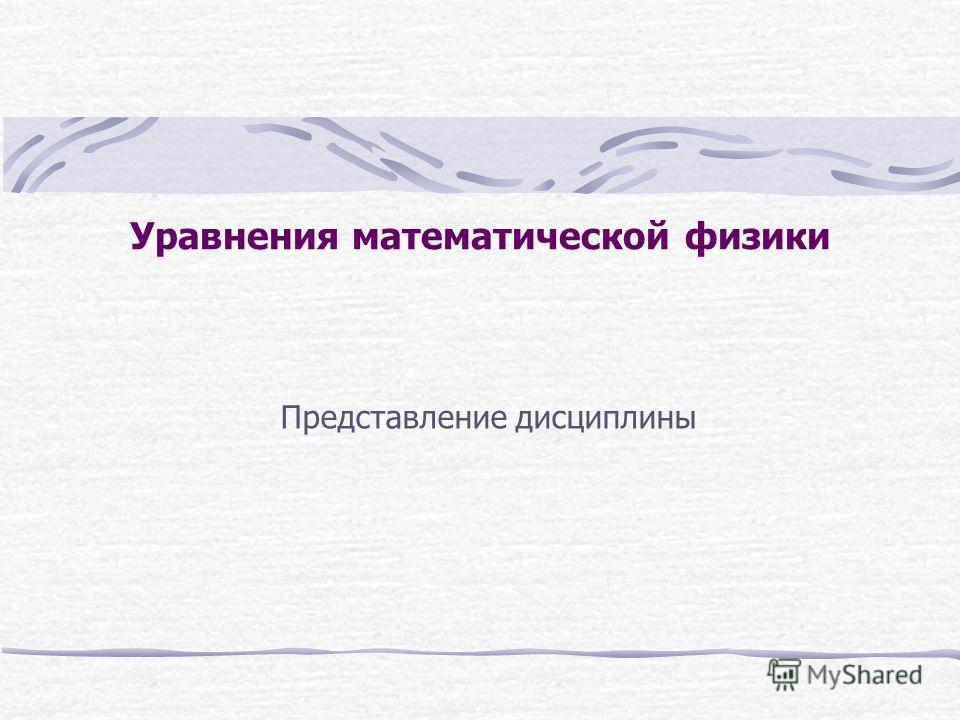 Уравнения математической физики Представление дисциплины