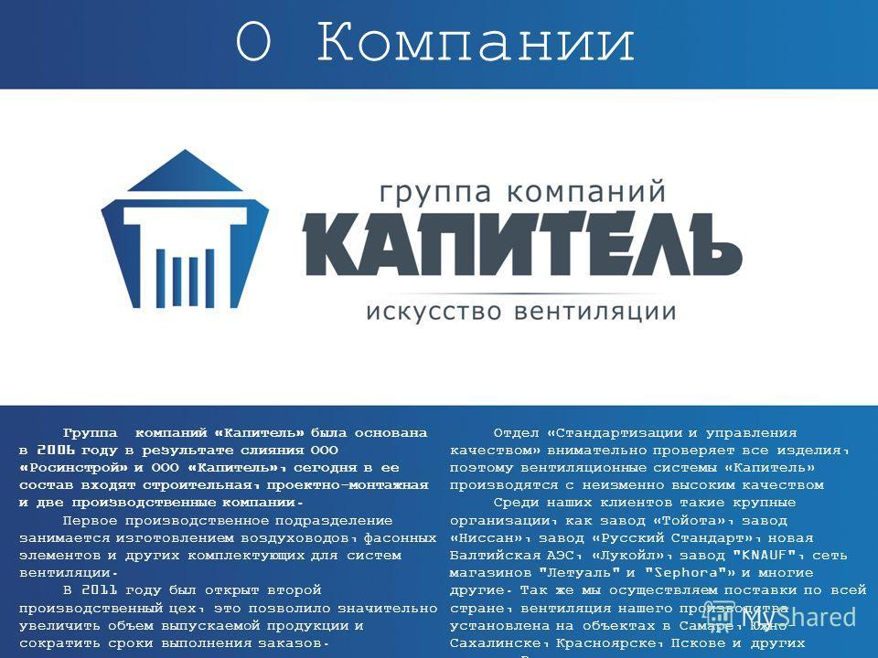 О Компании Группа компаний «Капитель» была основана в 2006 году в результате слияния ООО «Росинстрой» и ООО «Капитель», сегодня в ее состав входят строительная, проектно-монтажная и две производственные компании. Первое производственное подразделение