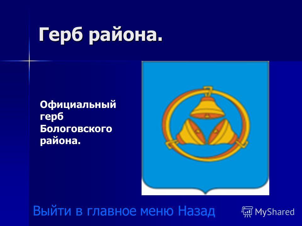 Герб района. Выйти в главное меню Назад Официальный герб Бологовского района.
