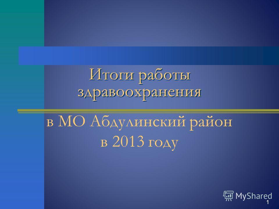 Итоги работы здравоохранения в МО Абдулинский район в 2013 году 1