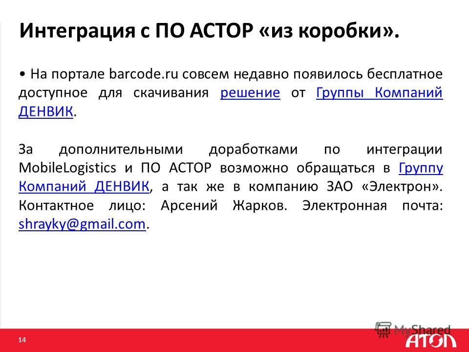 Интеграция с ПО АСТОР «из коробки». На портале barcode.ru совсем недавно появилось бесплатное доступное для скачивания решение от Группы Компаний ДЕНВИК.решение Группы Компаний ДЕНВИК За дополнительными доработками по интеграции MobileLogistics и ПО