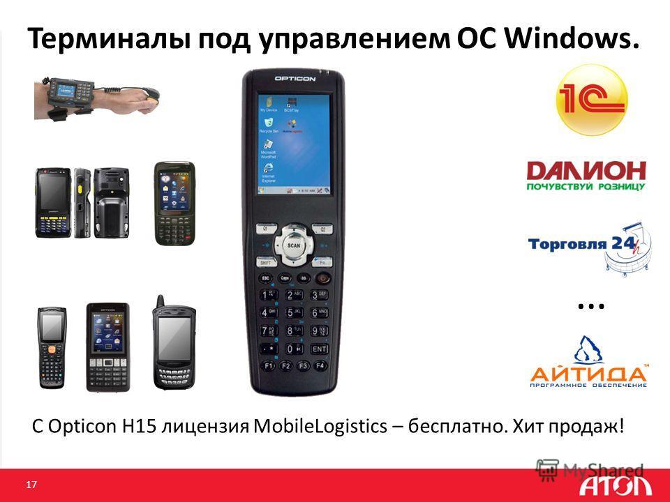 С Opticon Н15 лицензия MobileLogistics – бесплатно. Хит продаж! 17 Терминалы под управлением ОС Windows. …
