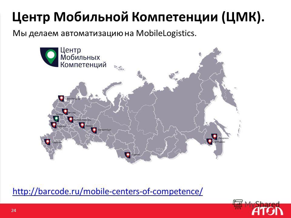 Центр Мобильной Компетенции (ЦМК). 24 http://barcode.ru/mobile-centers-of-competence/ Мы делаем автоматизацию на MobileLogistics.