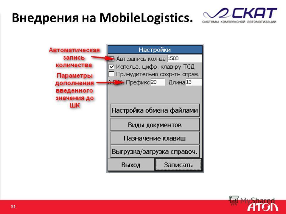 Внедрения на MobileLogistics. 31