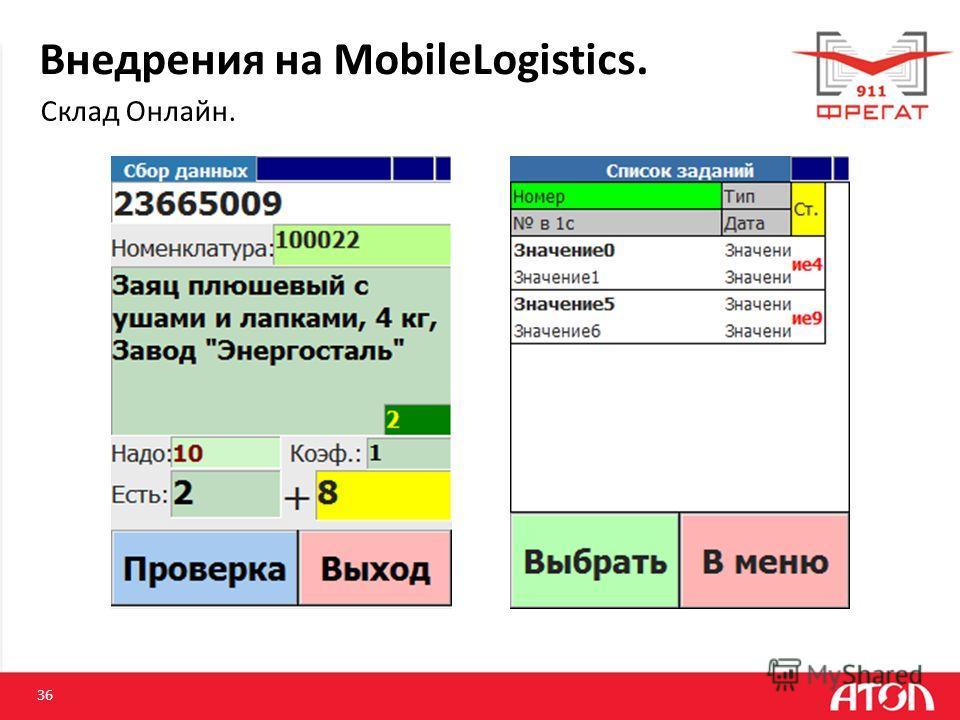 Внедрения на MobileLogistics. Склад Онлайн. 36