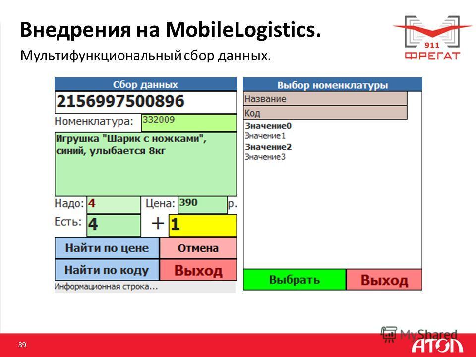 Внедрения на MobileLogistics. Мультифункциональный сбор данных. 39