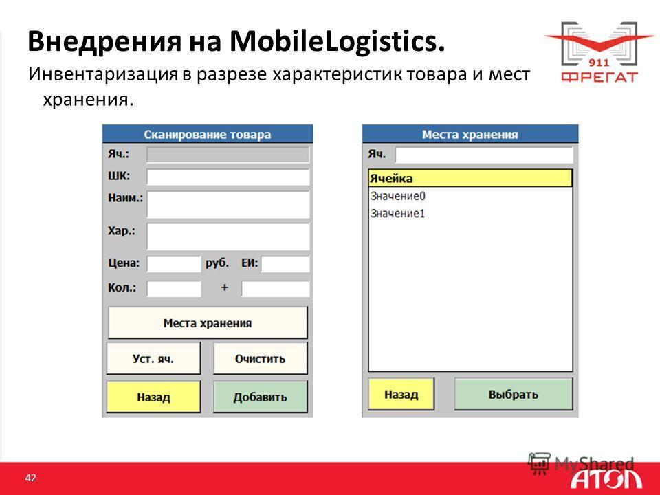 Внедрения на MobileLogistics. 42 Инвентаризация в разрезе характеристик товара и мест хранения.