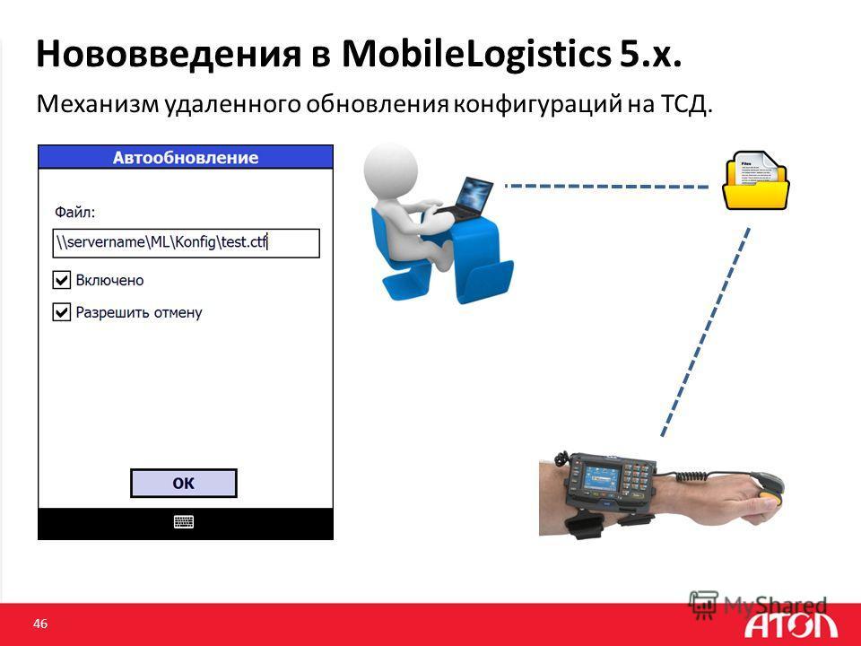 Нововведения в MobileLogistics 5.x. Механизм удаленного обновления конфигураций на ТСД. 46