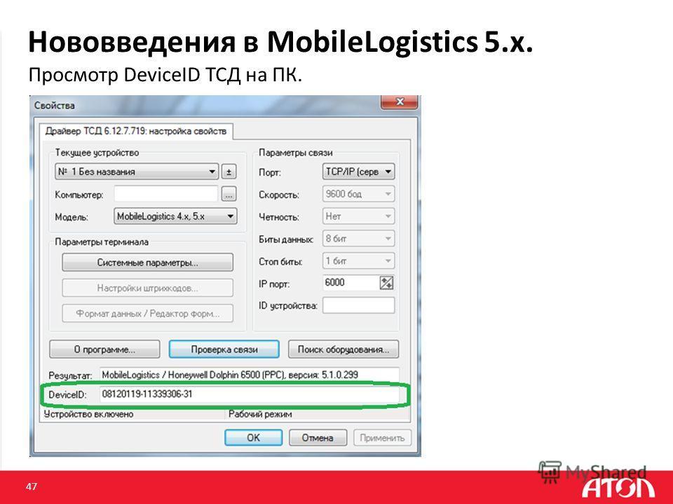 Нововведения в MobileLogistics 5.х. Просмотр DeviceID ТСД на ПК. 47