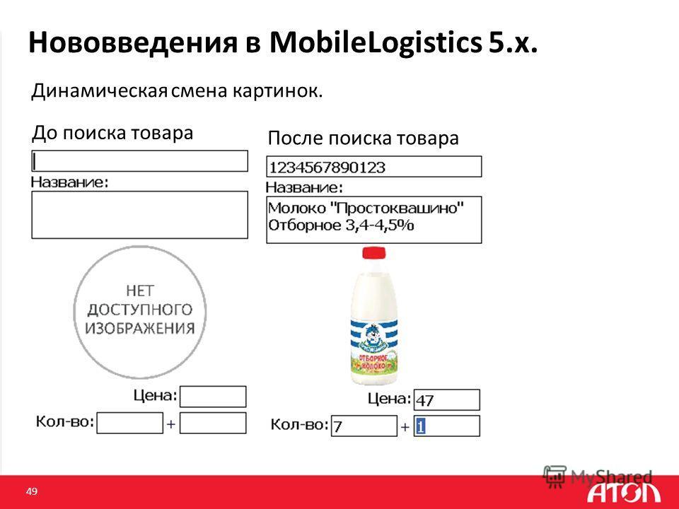 Нововведения в MobileLogistics 5.х. До поиска товара 49 После поиска товара Динамическая смена картинок.