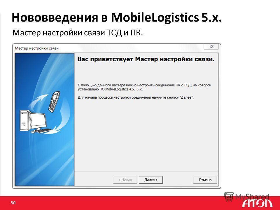 Нововведения в MobileLogistics 5.х. 50 Мастер настройки связи ТСД и ПК.