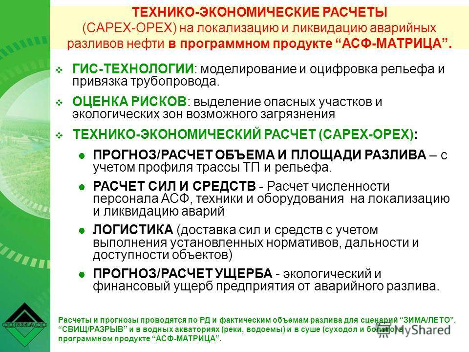 ТЕХНИКО-ЭКОНОМИЧЕСКИЕ РАСЧЕТЫ (CAPEX-OPEX) на локализацию и ликвидацию аварийных разливов нефти в программном продукте АСФ-МАТРИЦА. ГИС-ТЕХНОЛОГИИ: моделирование и оцифровка рельефа и привязка трубопровода. ОЦЕНКА РИСКОВ: выделение опасных участков и