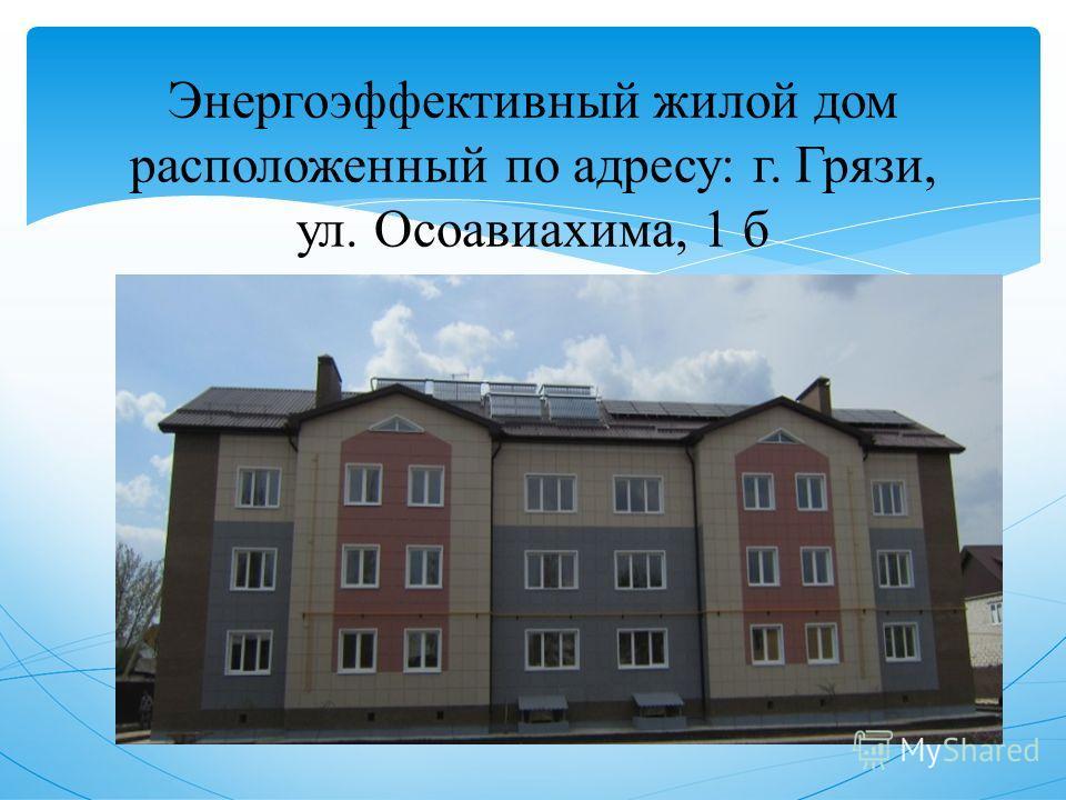 Энергоэффективный жилой дом расположенный по адресу: г. Грязи, ул. Осоавиахима, 1 б