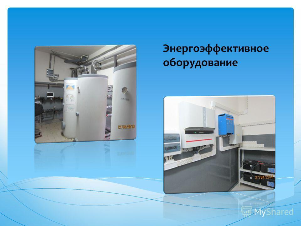 Энергоэффективное оборудование