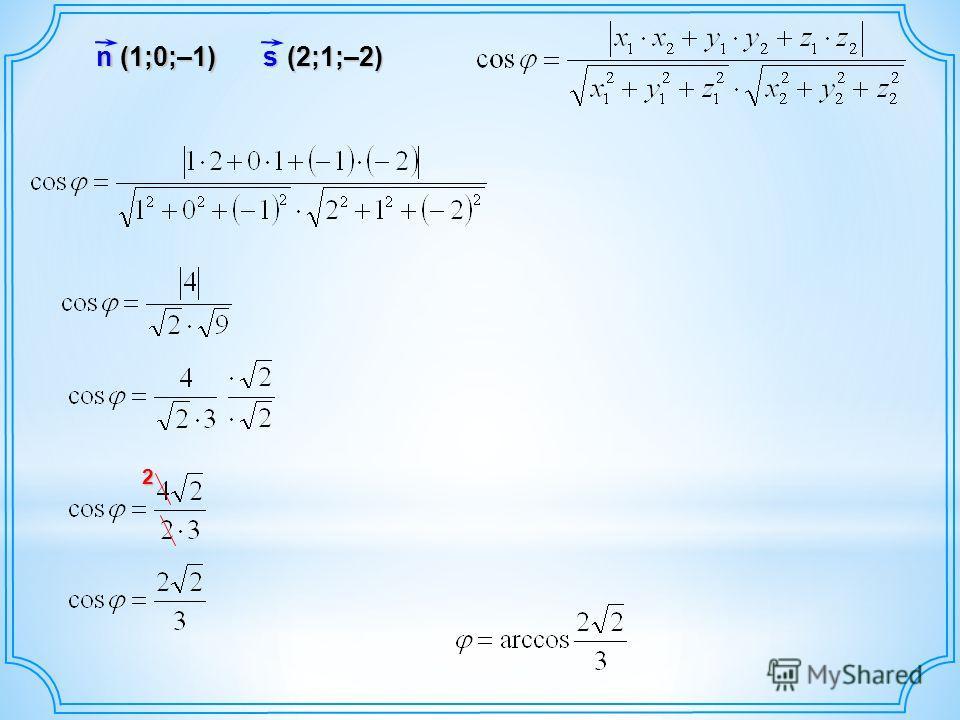 (1;0;–1) n (2;1;–2) s 2