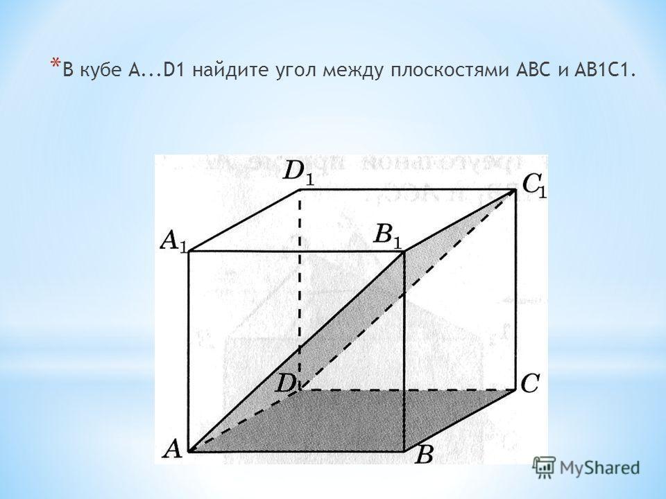 * В кубе A...D1 найдите угол между плоскостями ABC и AB1C1.